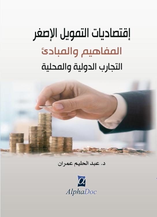اقتصاديات التمويل الأصغر