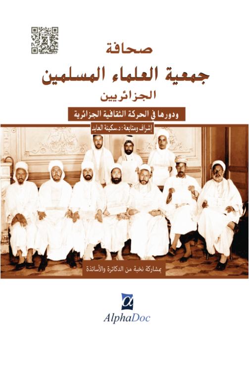 صحافة جمعية العلماء المسلمين الجزائريين و دورها في الحركة الثقافية الجزائرية