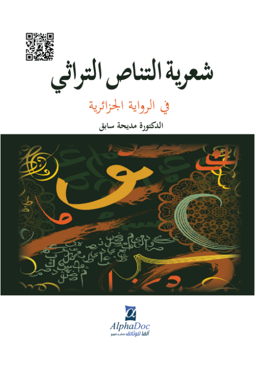 شعرية التناص التراثي في الرواية الجزائرية