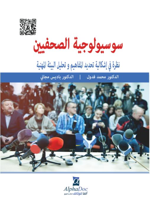 سوسيولوجية الصحفيين:نظرة في اشكالية تحديد المفاهيم و تحليل البيئة المهنية