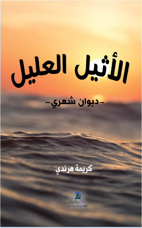 رواية-الأثيل العليل