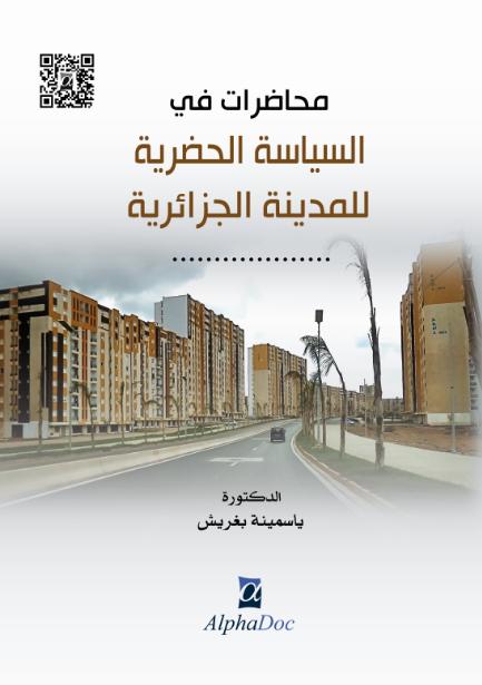 محاضرات في السياسيات الحضرية للمدينة الجزائرية
