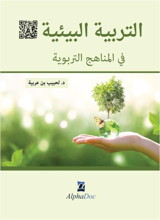 التربية البيئية في المناهج التربوية