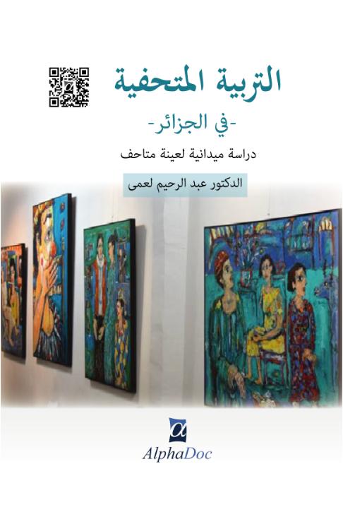 التربية المتحفية في الجزائر-دراسة ميدانية لعينة متاحف-