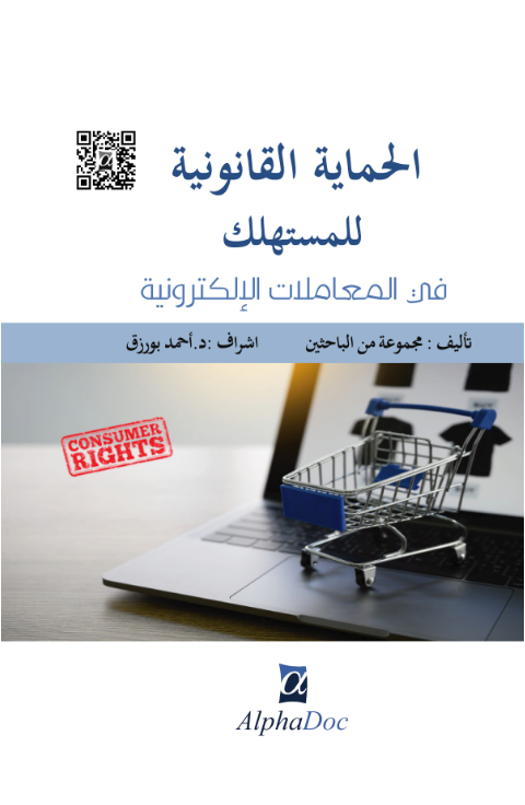 الحماية القانونية للمستهلك في المعاملات الالكترونية
