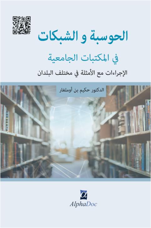 الحوسبة والشبكات في المكتبات الجامعية