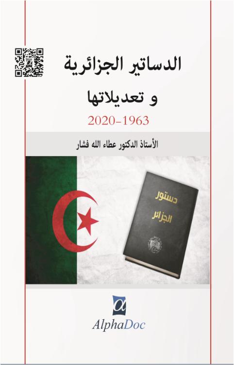 الدساتير الجزائرية وتعديلاتها