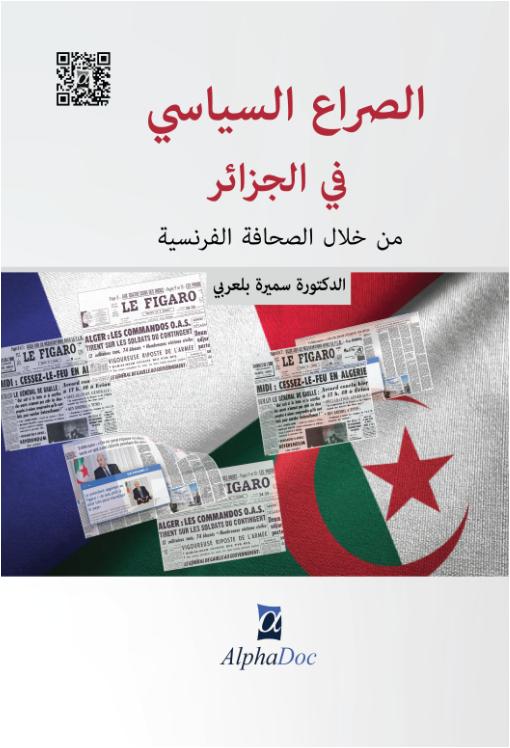 """الصراع السياسي في الجزائر من خلال الصحافة الفرنسية -دراسة مقارنة بين يوميتي """"لوفيغارو"""" LE FIGARO و """"ليبيراسيون"""" LIBERATION"""