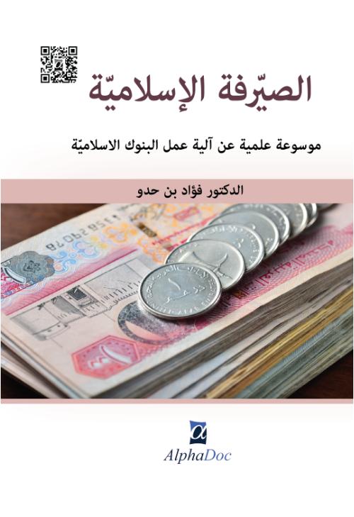 الصيرفة الاسلامية:موسوعة علمية عن آلية عمل البنوك الاسلامية