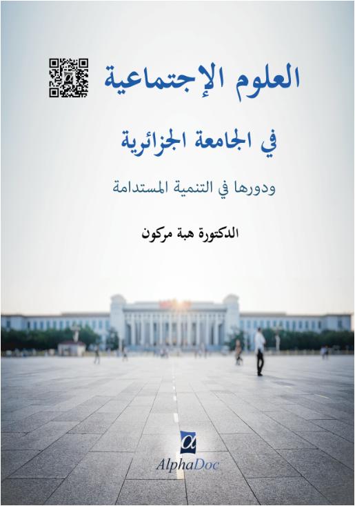 العلوم الاجتماعية في الجامعة الجزائرية ودورها في التنمية المستدامة-دراسات و أبحاث-