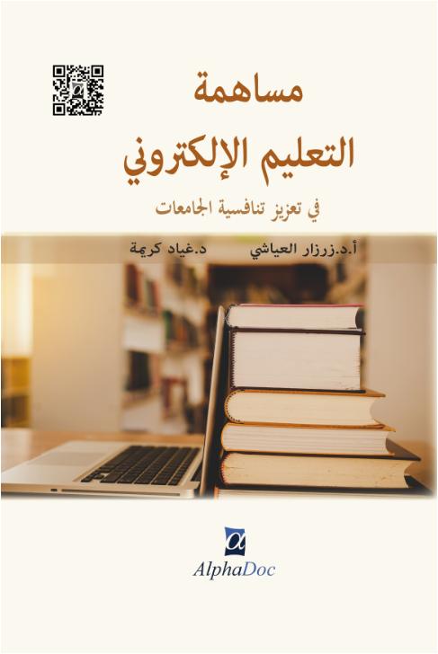 مساهمة التعلبم الالكتروني في تعزيز تنافسية الجامعات