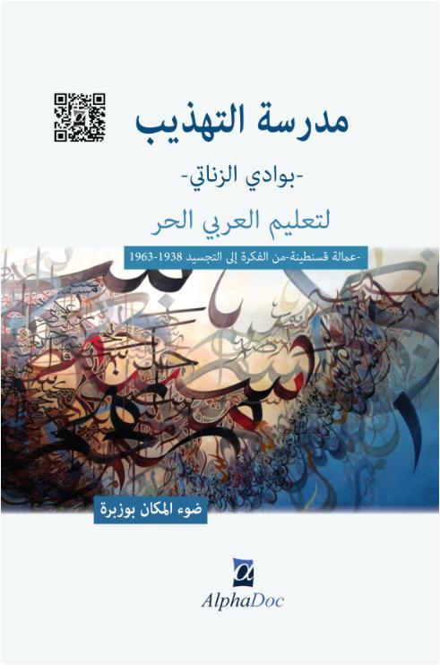 مدرسة التهذيب بوادي الزناتي لتعليم العربي الحر-عمالة قسنطينة-من الفكرة الى التجسيد 1938-1963
