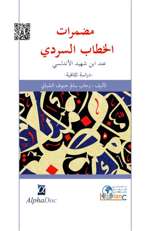 مضمرات الخطاب السردي عند ابن شهيد الاندلسي (ت 426هـ) دراسة ثقافية