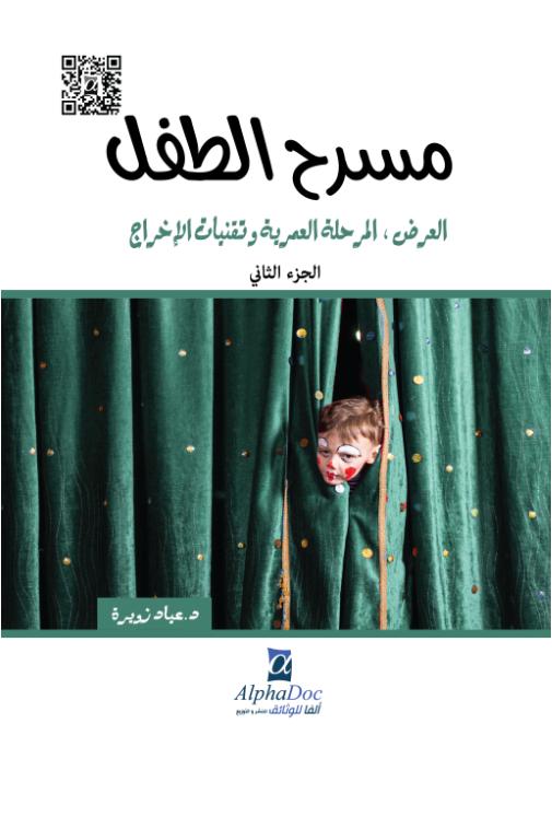 مسرح الطفل-الجزء الثاني العرض ، المرحلة العمرية و تقنيات الإخراج