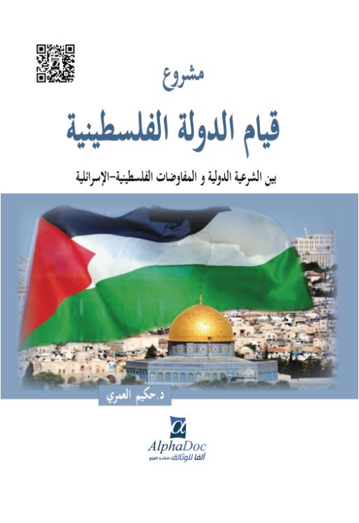 مشروع قيام الدولة الفلسطينية بين الشرعية الدولية و المفاوضات الفلسطينية-الاسرائيلية