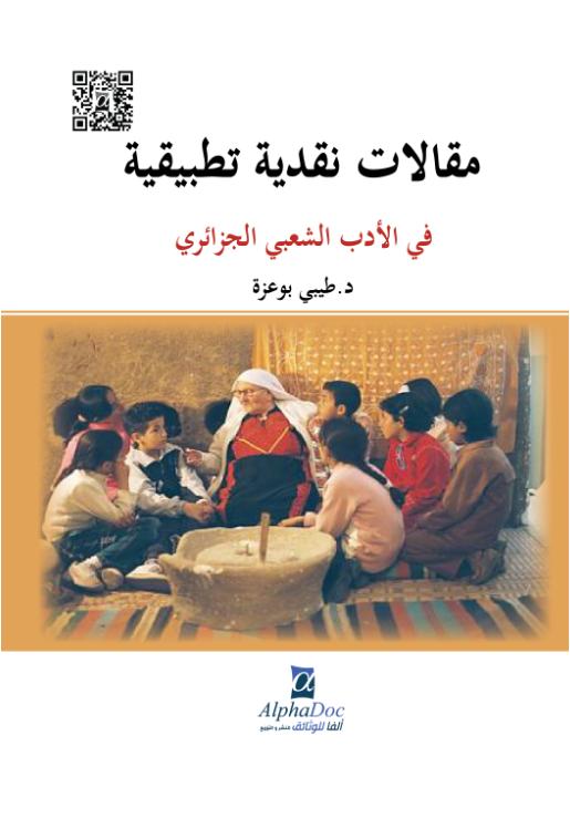 مقالات نقدية تطبيقية في الأدب الشعبي الجزائري
