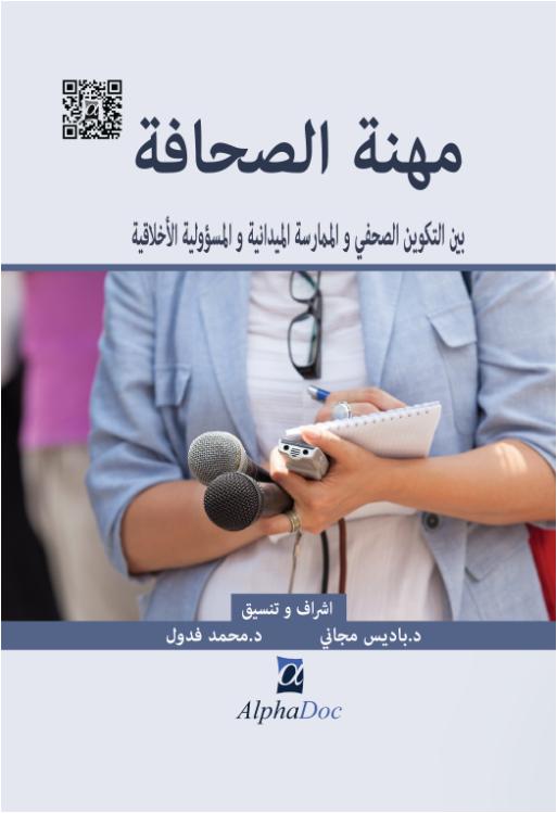 مهنة الصحافة,,,بين التكوين الصحفي و الممارسة الميدانية و المسؤولية الاخلاقية