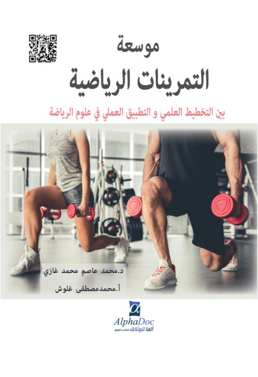 موسعة التمرينات الرياضية بين التخطيط العلمي و التطبيق العملي في علوم الرياضة