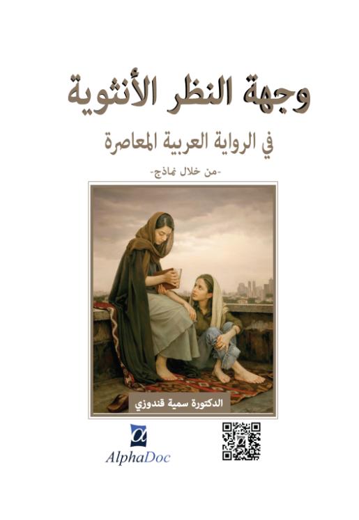 وجهة النظر الأنثوية في الرواية العربية المعاصرة من خلال نماذج