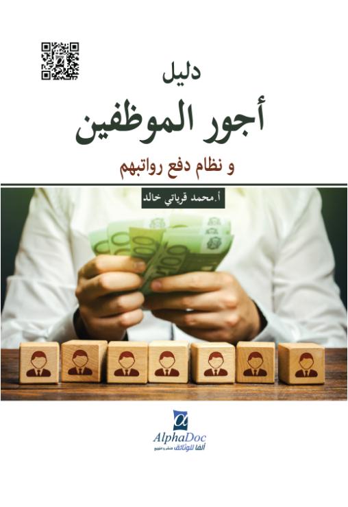 دليل أجور الموظفين و نظام دفع رواتبهم