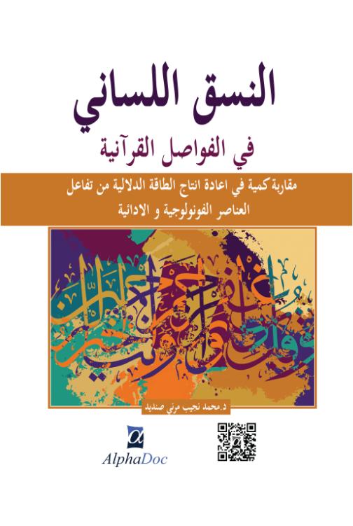 النسق اللساني في الفواصل القرآنية -مقاربة كمية في اعادة انتاج الطاقة الدلالية من تفاعل العناصر الفونولوجية و الادائية-