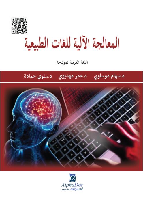 المعالجة الآلية للغات الطبيعية:اللغة العربية نموذجا -مفاهيم نظرية و نماذج تطبيقية-